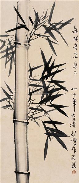 徐悲鸿(1895~1953)  墨竹图 -  - 中国书画近现代十位大师作品 - 2005年首届大型拍卖会 -收藏网