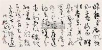 书法 镜片 纸本 - 沈鹏 - 中国书画(下) - 2010瑞秋艺术品拍卖会 -收藏网