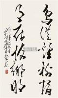 书法 镜片 水墨纸本 - 赵少昂 - 国画 陶瓷 玉器 - 2010秋季艺术品拍卖会 -收藏网