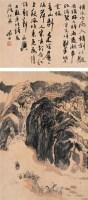 陆俨少(1909~1993)  东坡诗意图 -  - 中国书画近现代十位大师作品 - 2005年首届大型拍卖会 -收藏网