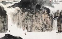 峡江云 镜心 设色纸本 - 亚明 - 中国书画(一) - 2010年秋季艺术品拍卖会 -中国收藏网