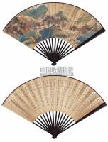 金碧山水 书法 -  - 中国书画成扇 - 2006春季大型艺术品拍卖会 -中国收藏网