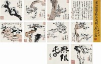 陆俨少(1909~1993) 梅石图 - 陆俨少 - 中国书画近现代名家作品专场 - 2008年秋季艺术品拍卖会 -收藏网