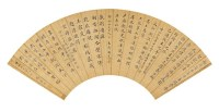 周銮诒、洪思亮、吴胡生、吕凤岐(清)  小楷合景 -  - 中国书画金笺扇面 - 2005年首届大型拍卖会 -收藏网