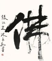 张仁芝 书法 立轴 - 张仁芝 - 中国书画、油画 - 2006艺术精品拍卖会 -中国收藏网
