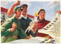 把批林批孔的斗争进行到底 -  - 油画 - 2010年秋季拍卖会 -收藏网