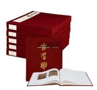 《古名砚》砚谱一套五册 -  - 文房清玩 历代名砚及案上雅玩专场 - 2008年秋季艺术品拍卖会 -中国收藏网