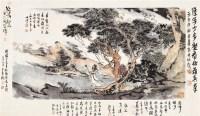 陆俨少   步壑看松图 - 116006 - 中国书画(上) - 2006夏季大型艺术品拍卖会 -收藏网