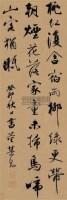 书法 立轴 绢本 - 董其昌 - 中国书画(上) - 2010瑞秋艺术品拍卖会 -收藏网