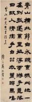 吳熙載(1799~1870)隸書五言詩 -  - 中国书画古代作品专场(清代) - 2008年春季拍卖会 -中国收藏网