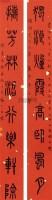 书法对联 带框 纸本 - 王福厂 - 书法楹联 - 2010秋季艺术品拍卖会 -收藏网