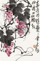 葡萄 立轴 纸本 - 陈大羽 - 中国书画 - 2010秋季艺术品拍卖会 -收藏网