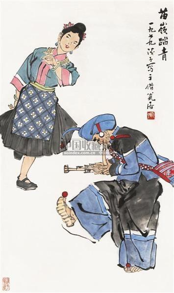 苗岭踏青 立轴 纸本 - 4527 - 中国书画 - 2010秋季艺术品拍卖会 -收藏网