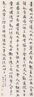 书法 立轴 墨色纸本 - 140087 - 名家书画·油画专场 - 2006夏季书画艺术品拍卖会 -收藏网