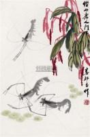 红蓼游虾 立轴 设色纸本 - 娄师白 - 中国书画(一) - 2010年秋季艺术品拍卖会 -收藏网