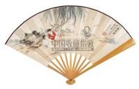 婴戏图 - 徐操 - 中国书画成扇 - 2006春季大型艺术品拍卖会 -收藏网