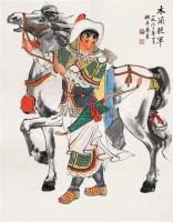 木兰从军 立轴 设色纸本 - 任率英 - 中国书画 - 第9期中国艺术品拍卖会 -收藏网