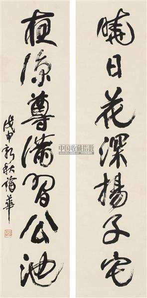 行书对联 立轴 纸本 - 8107 - 中国古代书画  - 2010年秋季艺术品拍卖会 -收藏网