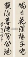 行书对联 立轴 纸本 - 蒲华 - 中国古代书画  - 2010年秋季艺术品拍卖会 -收藏网