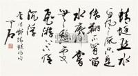书法横批 横幅 纸本水墨 - 欧阳中石 - 中国当代书画 - 2010秋季艺术品拍卖会 -收藏网