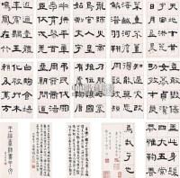 隶书千字文 - 140336 - 西泠印社部分社员作品 - 2006春季大型艺术品拍卖会 -收藏网