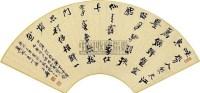 书法 扇面 纸本 - 张大千 - 扇面小品 - 2010秋季艺术品拍卖会 -收藏网