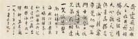 书法 片 纸本 - 4770 - 中国书画 - 2010秋季艺术品拍卖会 -收藏网