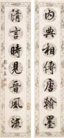 张之万(1811~1897)  行书对联 - 张之万 - 古代作品专场 - 2005秋季大型艺术品拍卖会 -收藏网