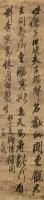 王铎 书法 立轴 绢本 - 146797 - 古代书画专场 - 2006年秋季精品拍卖会 -收藏网