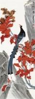 西山红叶图 立轴 设色纸本 - 俞致贞 - 中国书画(二) - 2010年秋季艺术品拍卖会 -收藏网