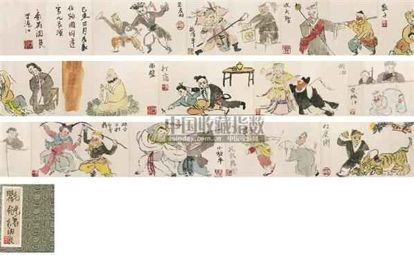 人物册页 册页 纸本 - 139880 - 文物公司旧藏暨海外回流 - 2010秋季艺术品拍卖会 -收藏网