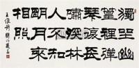 隶书 立轴 纸本 - 119547 - 中国书画(一) - 2010年秋季艺术品拍卖会 -收藏网