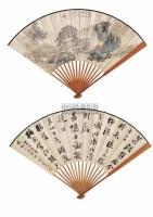 松风流水图 书法 -  - 中国书画近现代名家作品 - 2006春季大型艺术品拍卖会 -收藏网