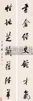 吴华源 行书七言 对联 纸本 - 吴华源 - 梅轩珍藏中国名家书画 - 2006艺术品拍卖会 -收藏网