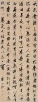 书法 立轴 水墨纸本 - 查士标 - 扇画·古代书画专场 - 2006夏季书画艺术品拍卖会 -收藏网