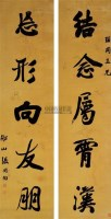 行书五言联 立轴 纸本 - 张问陶 - 中国古代书画  - 2010年秋季艺术品拍卖会 -中国收藏网