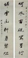 錢松(1818~1860)行書七言聯 -  - 中国书画古代作品专场(清代) - 2008年春季拍卖会 -中国收藏网