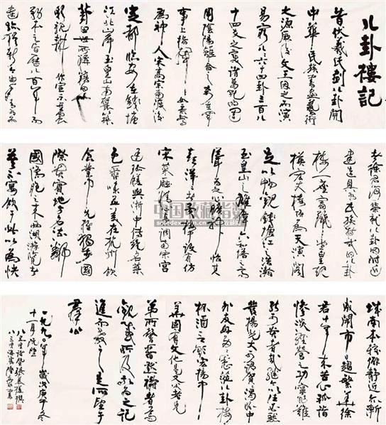 八卦楼记 - 131055 - 西泠印社部分社员作品 - 2006春季大型艺术品拍卖会 -收藏网