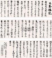 八卦楼记 - 陆抑非 - 西泠印社部分社员作品 - 2006春季大型艺术品拍卖会 -中国收藏网
