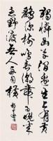 书法 - 胡问遂 - 2010上海宏大秋季中国书画拍卖会 - 2010上海宏大秋季中国书画拍卖会 -收藏网