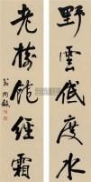 书法 对联 纸本 -  - 中国书画(上) - 2010瑞秋艺术品拍卖会 -中国收藏网