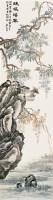 何  煜(1852~1928)  花鸟 -  - 中国书画海上画派作品 - 2005年首届大型拍卖会 -收藏网