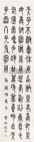 篆书 立轴 水墨纸本 - 125443 - 中国书画 - 第9期中国艺术品拍卖会 -收藏网