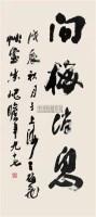 行书 (一件) 镜框 纸本 - 朱屺瞻 - 字画下午专场  - 2010年秋季大型艺术品拍卖会 -中国收藏网