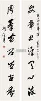 书法对联 软片 水墨纸本 - 卫俊秀 - 中国书画 - 2010秋季艺术品拍卖会 -中国收藏网