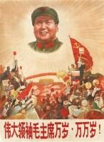 伟大领袖毛主席万岁,万万岁! -  - 油画 - 2010年秋季拍卖会 -收藏网