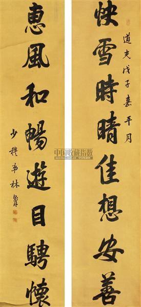 八言书法对联 立轴 纸本 - 6426 - 书法楹联 - 2010秋季艺术品拍卖会 -收藏网