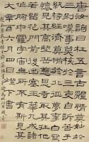 书法 立轴 纸本 - 5351 - 中国书画 - 2010秋季艺术品拍卖会 -收藏网