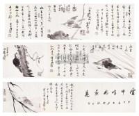 花鸟书法卷 - 卢坤峰 - 中国书画近现代名家作品 - 2006春季大型艺术品拍卖会 -收藏网