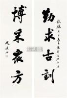 书法对联 立轴 纸本 - 赵朴初 - 中国书画 - 2010年秋季书画专场拍卖会 -收藏网
